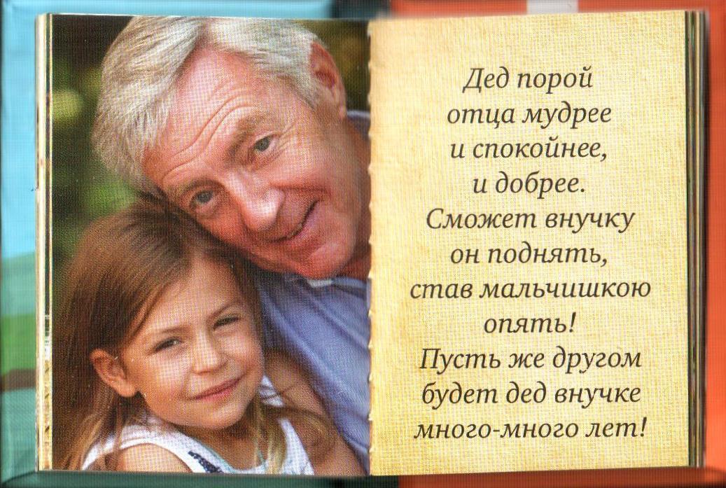 Поздравления дедушке от взрослого внука