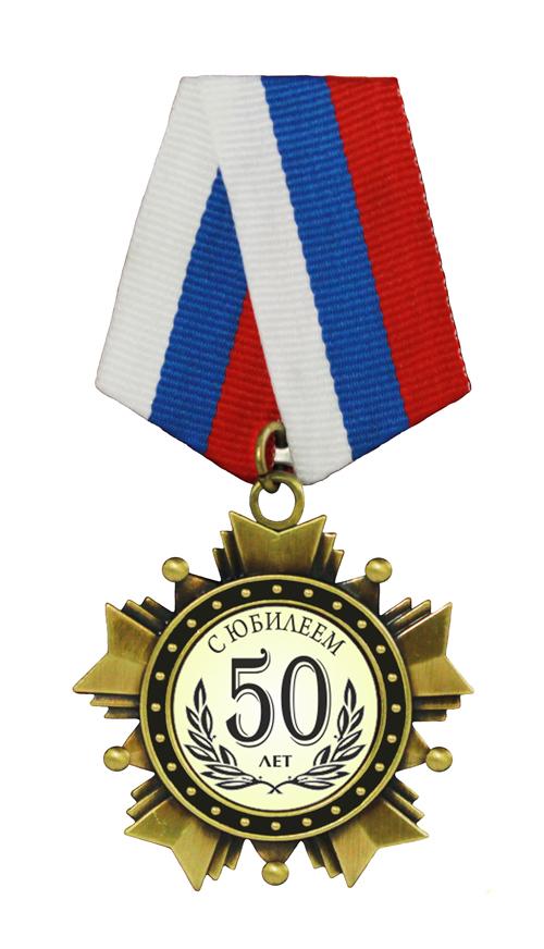 Подарки в честь 50 летия