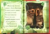 Философское поздравление в стихах с днем рождения 60